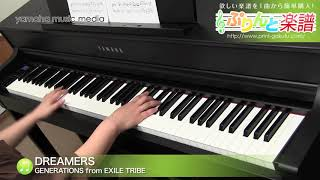 Gambar cover DREAMERS / GENERATIONS from EXILE TRIBE : ピアノ(ソロ) / 中級