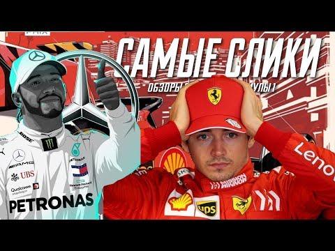 Гран-при Монако 2019 ОБЗОР - Формула 1