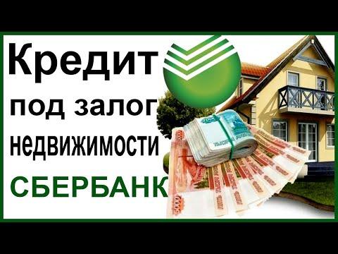 Кредит под залог недвижимости от Сбербанка