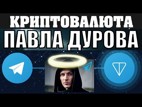Криптовалюта GRAM IСO telegram Дуров