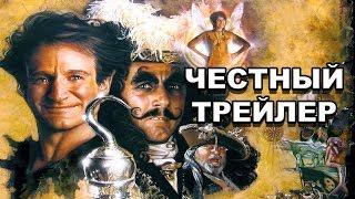 Честный трейлер — «Капитан Крюк» / Honest Trailers - Hook [rus]