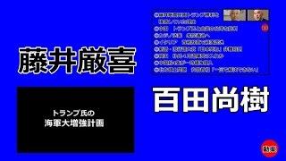 【藤井厳喜・百田尚樹】トランプ氏の「海軍大増強計画」