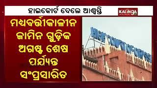 Orissa High Court Extends Interim Bail For Various Cases Till August 31st || Kalinga TV