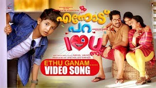 Ennodu Para I Love You Ennu Ethu Gaanam Official Song Aavani malhar Afzal Yusuff