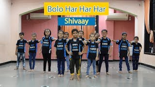 BOLO HAR HAR HAR Kids Dance Video | SHIVAAY Title Song | SDA | Ajay Devgn | T-Series