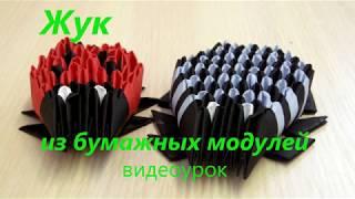 Изготовление модели жука