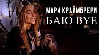 Мари Краймбрери – Баю Bye
