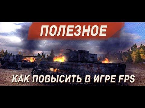 Как увеличить FPS в игре World of Tanks