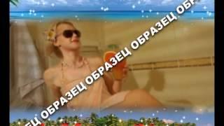 САФАРИ ТУРС.avi(, 2012-04-13T09:31:18.000Z)