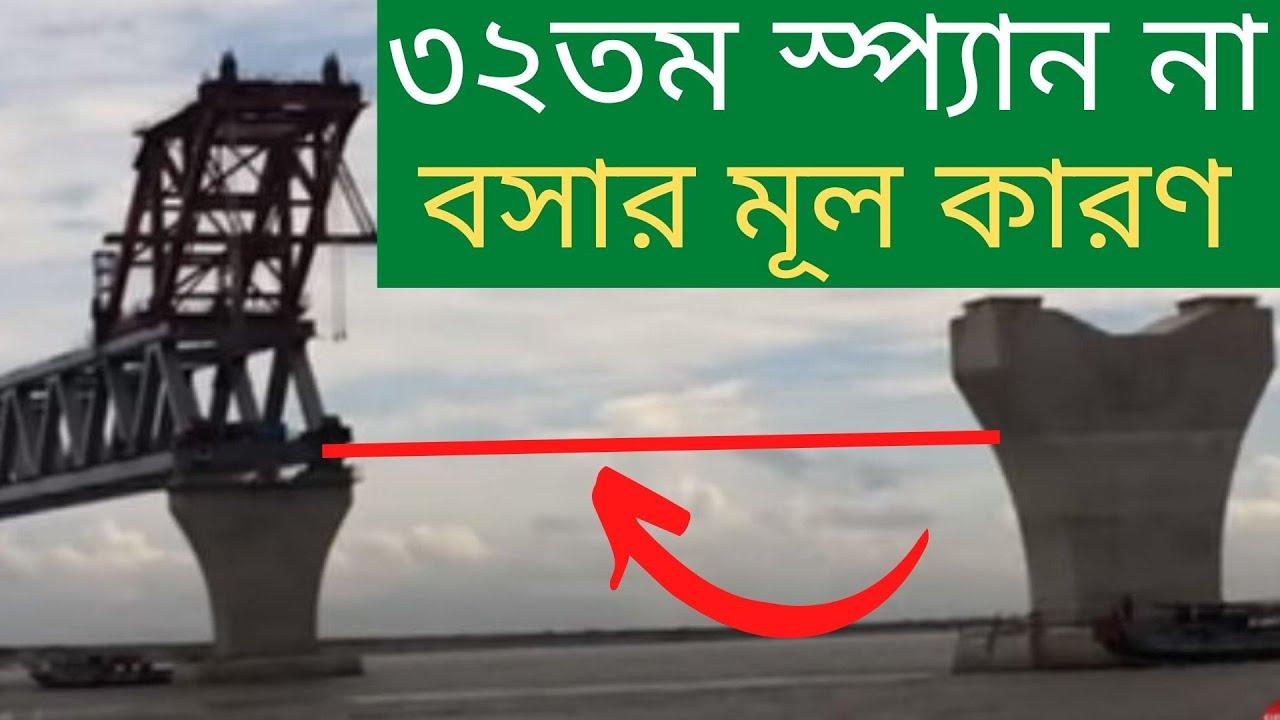 Padma Bridge|পদ্মা সেতুর ৩২তম স্প্যান না বসার মূল কারণ|Padma Bridge Latest News