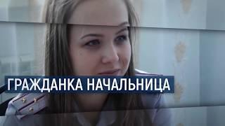 Гражданка начальница -  В центре внимания (10 канал)