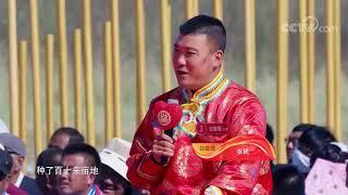 [喜上加喜]节目抢先看 农民小伙儿靠啥发家致富?年收入往上翻一番?| CCTV综艺