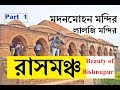 Bishnupur Bankura Travel Guide   Explore Bishnupur Rasmancha   Madanmohan Tample   Lalji Tample