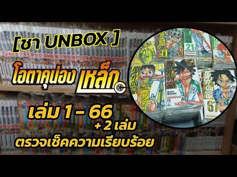 [ ชา UNBOX ]  แกะกล่องมังงะ โอตาคุน่องเหล็ก เล่ม 1-66+2 เล่ม ตรวจเช็คความเรียบร้อย