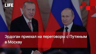 Эрдоган приехал на переговоры с Путиным в Москву