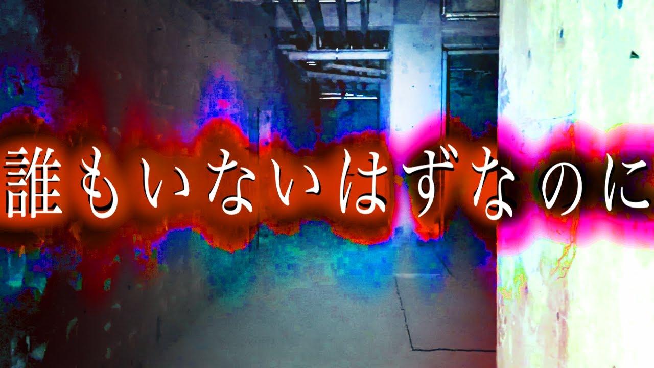 """絶対""""何か""""動いた...【老舗130年心霊廃旅館:K】""""最期まで残り続けた念"""""""