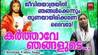 Karthave Njangalude # Christian Devotional Songs Malayalam 2018 ## Christian Video Song