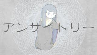 『アンサイトリー』- ちいたな feat. IA -