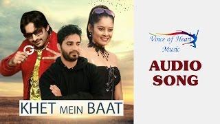 Khet mein baat (audio) | gajender phogat | praveen mukhija | vikash sheoran | haryanvi