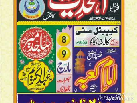 آل پاکستان اہلحدیث کانفرنس کالاشاہ کاکولاھور 8،9مارچ