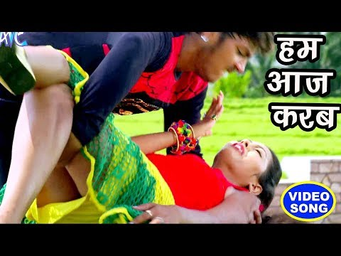 #रोमांस_भरा VIDEO SONG - Ham Ta Karab - Rishabh Kashap (Golu) - Suno Sasurji - Bhojpuri Hit Song