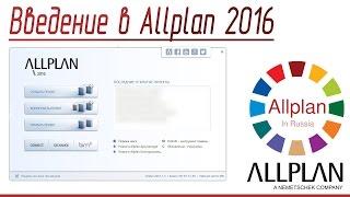 Введение в Allplan 2016