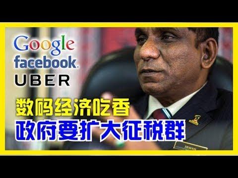數碼經濟吃香,政府擬向UBER,Google,Facebook等徵稅