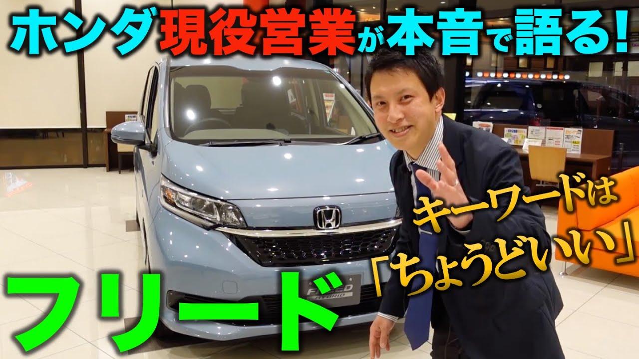 【人気車レビュー】フリードをHONDAディーラー現役営業が本音で語る!【Honda Cars滋賀南Channel】