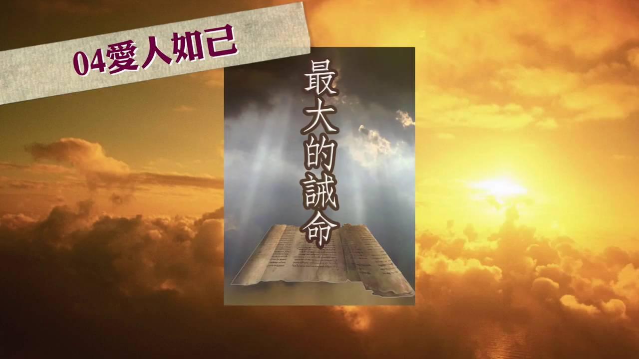 【生命系列】04愛人如己:最大的誡命(四)(粵)