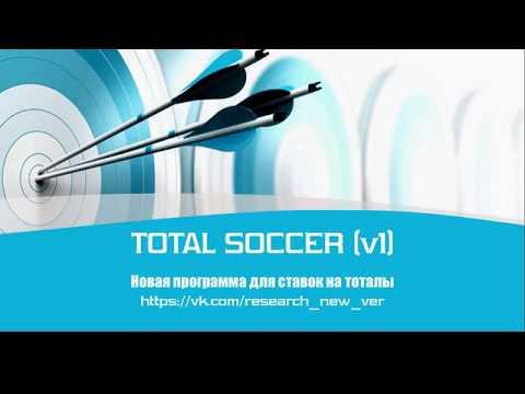 Программа на тотал в футболе