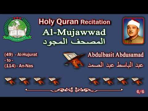 Holy Quran Complete (Mujawwad/المجود) Abdulbasit Abdusamad 6/6 عبد الباسط عبد الصمد