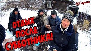 Один день среди бомжей / 165 эпизод - Отдых после субботника! (18+)