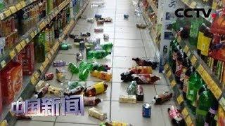 [中国新闻] 台湾8日清晨发生6级以上强震 | CCTV中文国际
