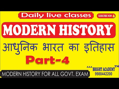 Modern History India For Competitive Exams : History Of India For UPSC (Part-4) - ANGLO MARATHA WARS