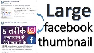 {HINDI} Facebook Post With Large Image Thumbnail || Create Larger Big YouTube Thumbnails || facebook