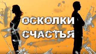 ОСКОЛКИ СЧАСТЬЯ - стихи: Константин Батурин, музыка: Олег Якубов, вокал: Любовь Великанова