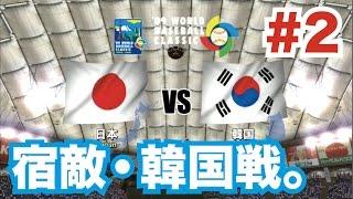 【プロスピ6 WBCモード】#2 一次ラウンド二回戦 VS韓国!JAPAN vs KOREA 【侍ジャパン編】
