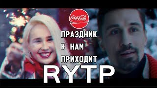 ПРАЗДНИК К НАМ ПРИХОДИТ (Дима Билан ft. Клава Кока) RYTP