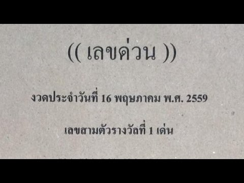 เลขด่วนกองสลาก งวดวันที่ 16/05/59