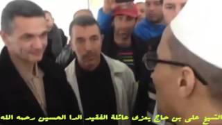 ALGERIE - الشيخ علي بن حاج يعزي عائلة الفقيد الدا الحسين رحمه الله