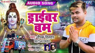 Deepak Dildar !! काँवर गीत - सारे ड्राइवर अपनी गाड़ी में यही गाना बजा रहे है