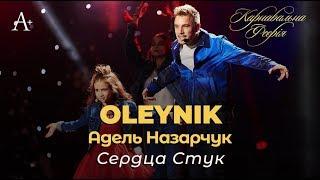Смотреть клип Oleynik & Адель Назарчук - Сердца Стук