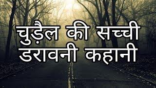 चुड़ैल की सच्ची डरावनी कहानी   Chudel ki Sachi Drawni Kahani