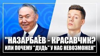 Назарбаев – красавчик? Или почему Юрию Дудю нечего ловить в Казахстане?