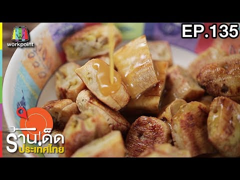 ย้อนหลัง ร้านเด็ดประเทศไทย | EP.135 | 20 มิ.ย.60