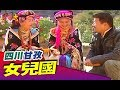 中國最美村莊 美女如雲《中國大體驗》第45集 四川 甘孜