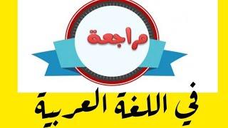 مراجعة في اللغة العربية للسنة الخامسة ابتدائي 2020