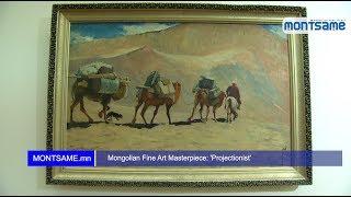 Mongolian fine art masterpiece 'Projectionist'