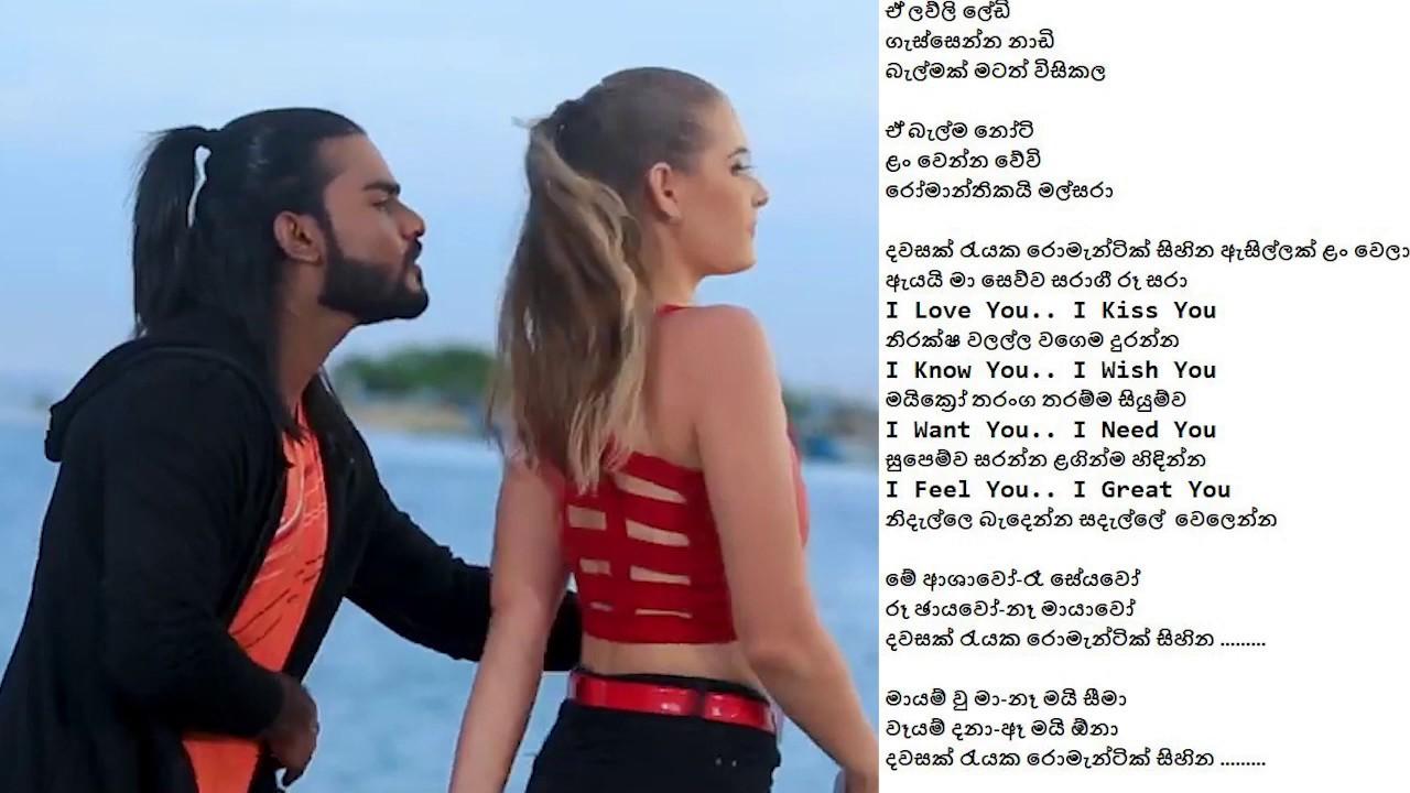 Download Heily Theme Song Lyrics එක පොකුරට