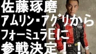 佐藤琢磨がアムリン・アグリからフォーミュラE開幕戦に参戦決定!!